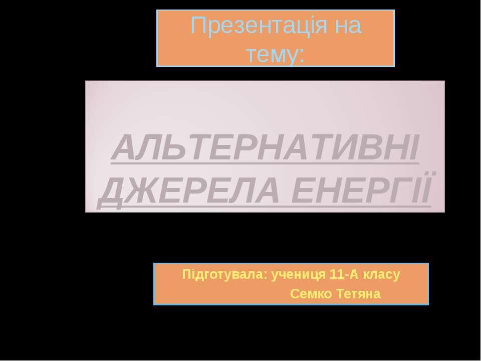 Підготувала: учениця 11-А класу Семко Тетяна Презентація на тему: