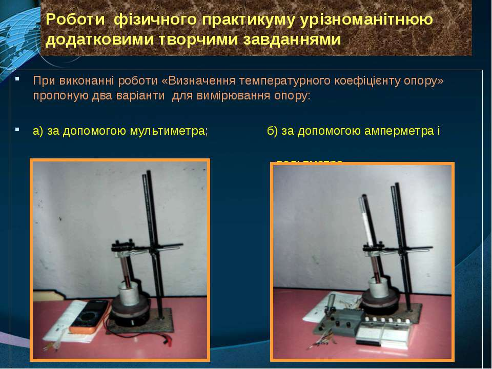 Роботи фізичного практикуму урізноманітнюю додатковими творчими завданнями Пр...