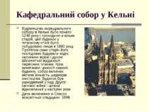 Кафедральний собор у Кельні Будівництво кафедрального собору в Кельні було по...