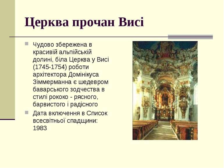 Церква прочан Висі Чудово збережена в красивій альпійській долині, біла Церкв...