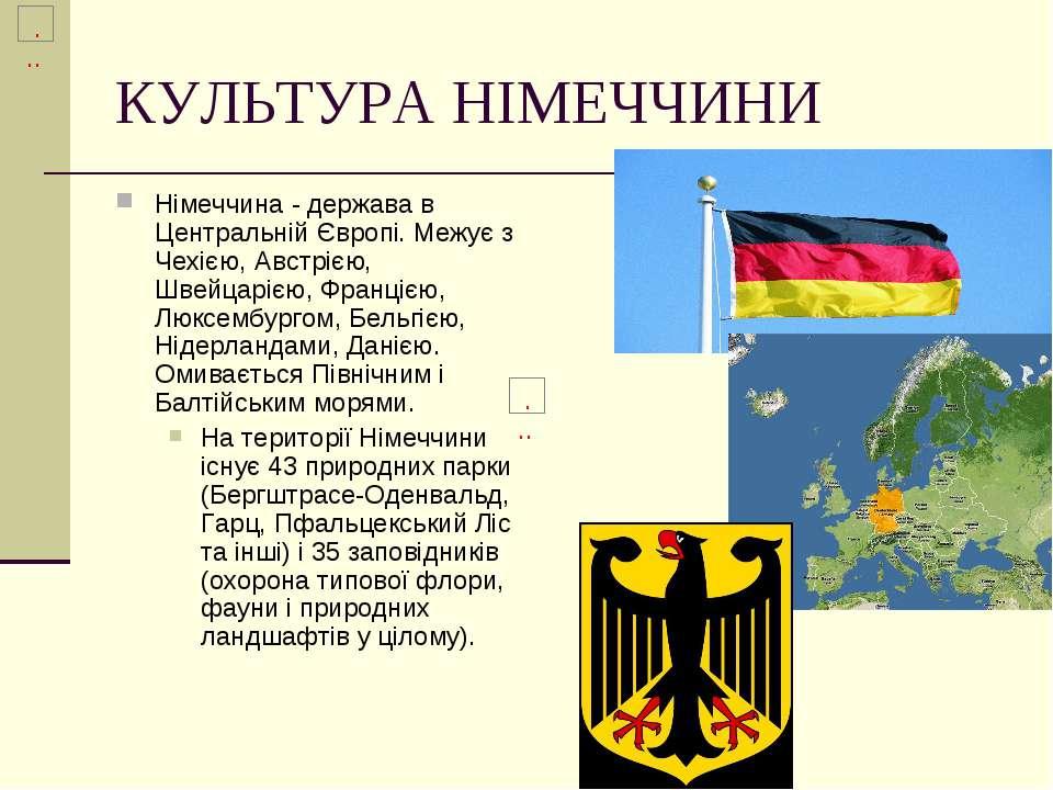 КУЛЬТУРА НІМЕЧЧИНИ Німеччина - держава в Центральній Європі. Межує з Чехією, ...