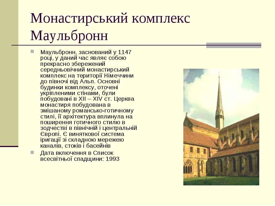 Монастирський комплекс Маульбронн Маульбронн, заснований у 1147 році, у даний...