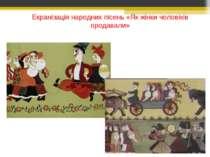 Екранізація народних пісень «Як жінки чоловіків продавали»