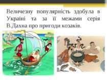 Величезну популярність здобула в Україні та за її межами серія В.Дахна про пр...