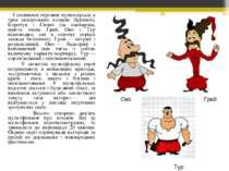 Головними героями мультсеріалу є троє запорозьких козаків: Бурмило, Коротун і...
