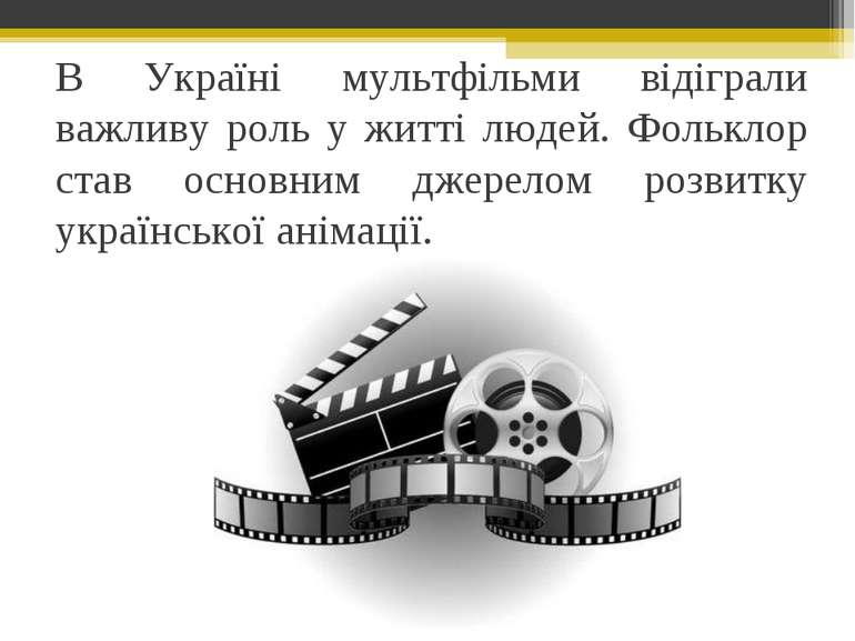 В Україні мультфільми відіграли важливу роль у житті людей. Фольклор став осн...