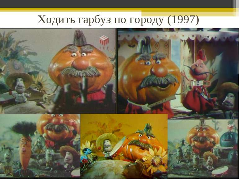 Ходить гарбуз по городу (1997)