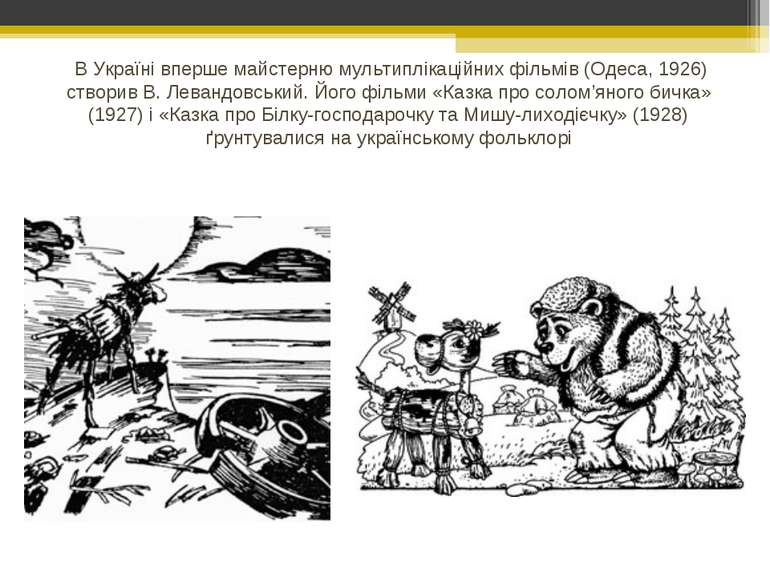 В Україні вперше майстерню мультиплікаційних фільмів (Одеса, 1926) створив В....