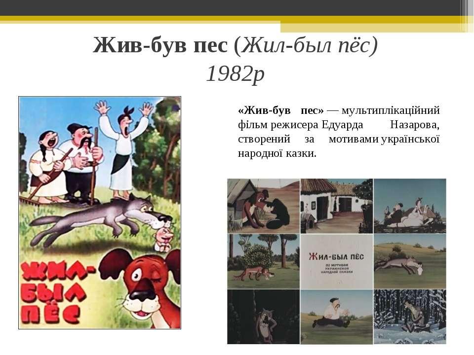 Жив-був пес (Жил-был пёс) 1982р «Жив-був пес»—мультиплікаційний фільмрежис...