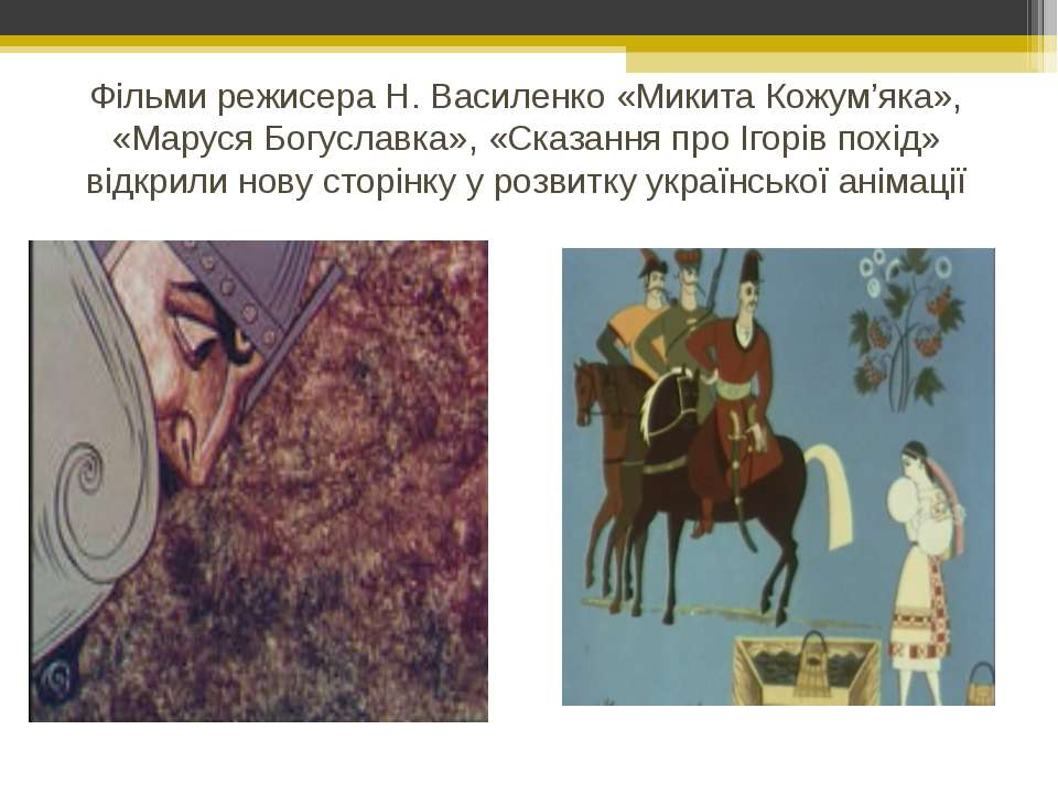 Фільми режисера Н. Василенко «Микита Кожум'яка», «Маруся Богуславка», «Сказан...