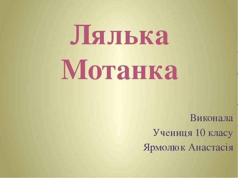 Лялька Мотанка Виконала Учениця 10 класу Ярмолюк Анастасія