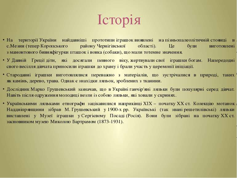Історія На територіїУкраїни найдавніші прототипиіграшоквиявлені напізньоп...