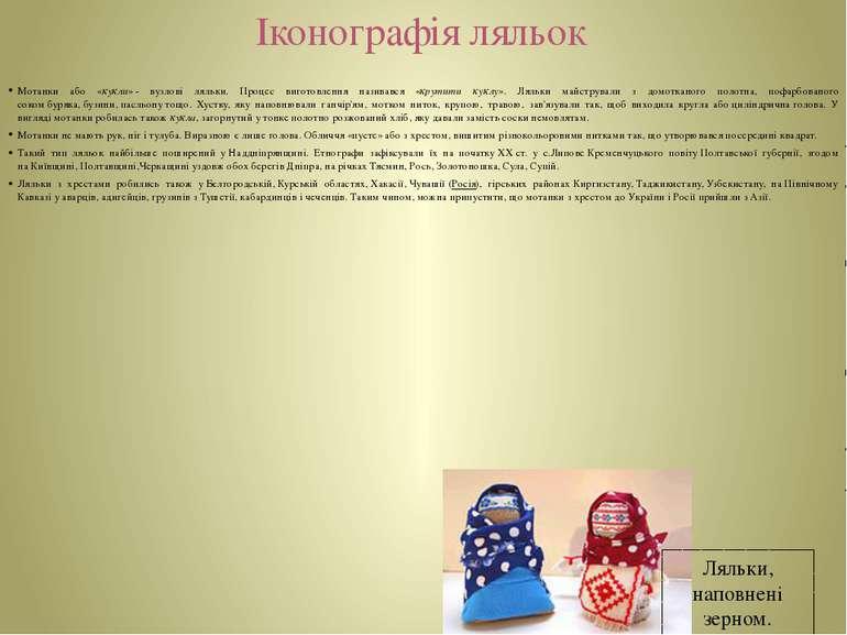 Іконографія ляльок Мотанки або «кукли»- вузлові ляльки. Процес виготовлення ...