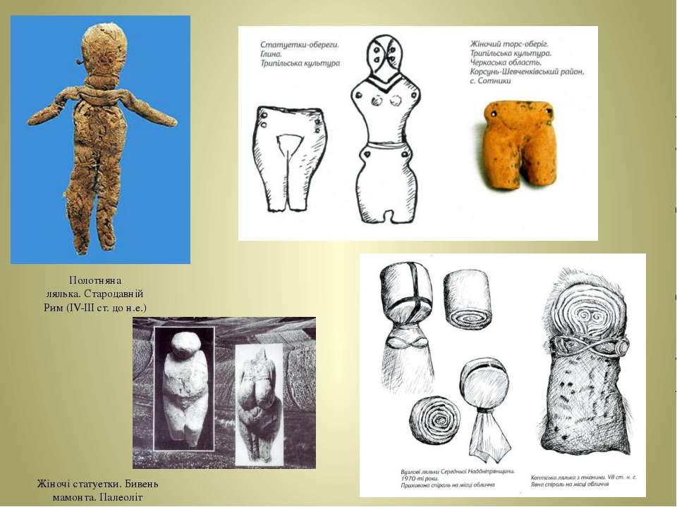 Полотняна лялька.Стародавній Рим(IV-IIIст. до н.е.) Жіночі статуетки. Биве...