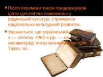 Після перемоги також продовжували діяти ідеологічні обмеження у радянській ку...