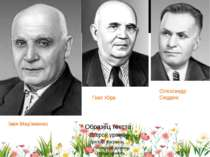Іван Мар'яненко Гнат Юра Олександр Сердюк