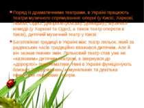 Поряд із драматичними театрами, в Україні працюють театри музичного спрямуван...