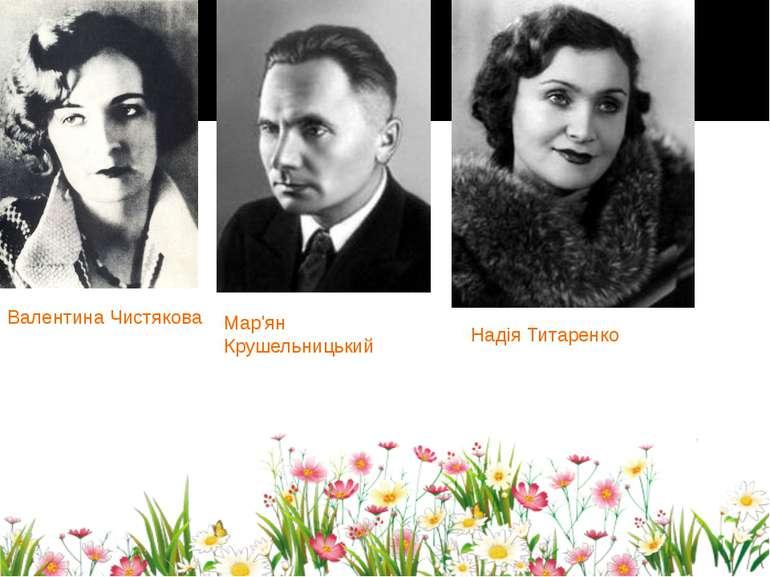 Валентина Чистякова Мар'ян Крушельницький Надія Титаренко