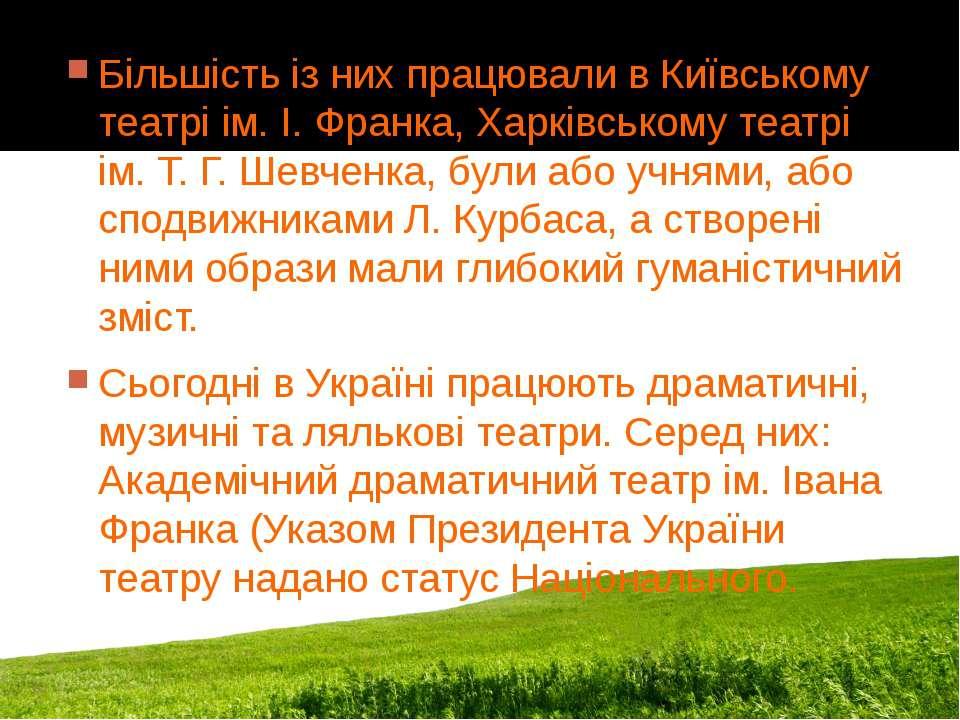 Більшість із них працювали в Київському театрі ім. І. Франка, Харківському те...