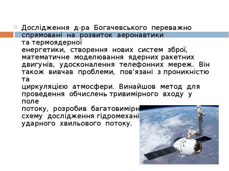 Дослідження д-ра Богачевського переважно спрямовані на розвиток аерона...