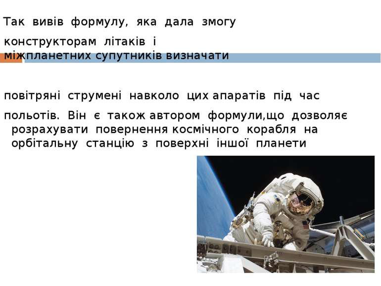 Так вивів формулу, яка дала змогу конструкторам літаків і міжпланетн...