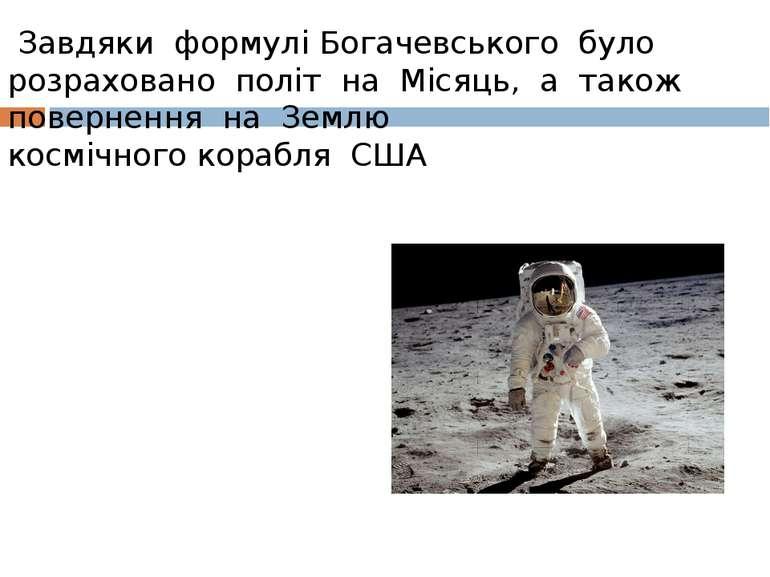 Завдяки формуліБогачевського було розраховано політ на Місяць, а так...
