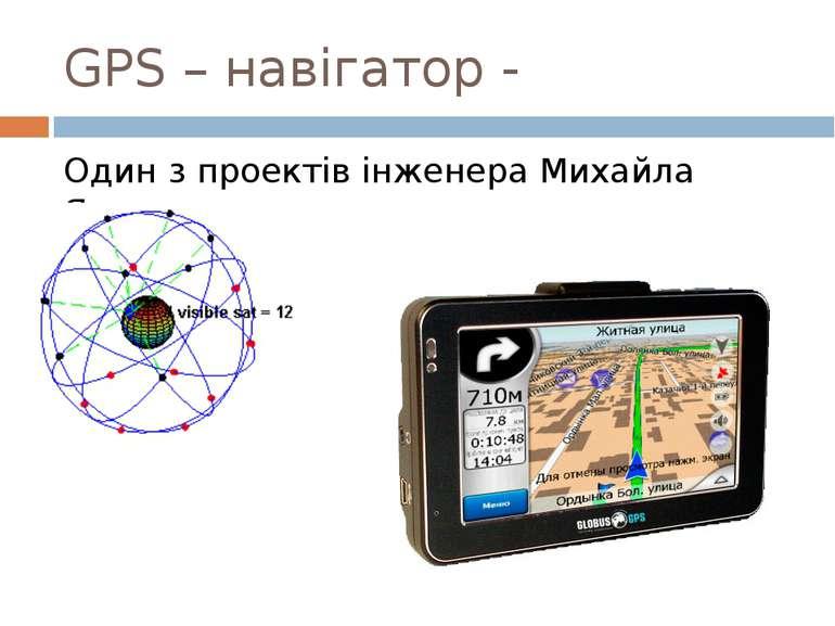 GPS – навігатор - Один з проектів інженера Михайла Яримовича