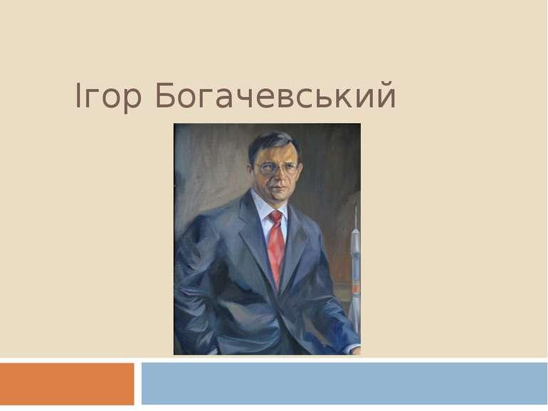 Ігор Богачевський
