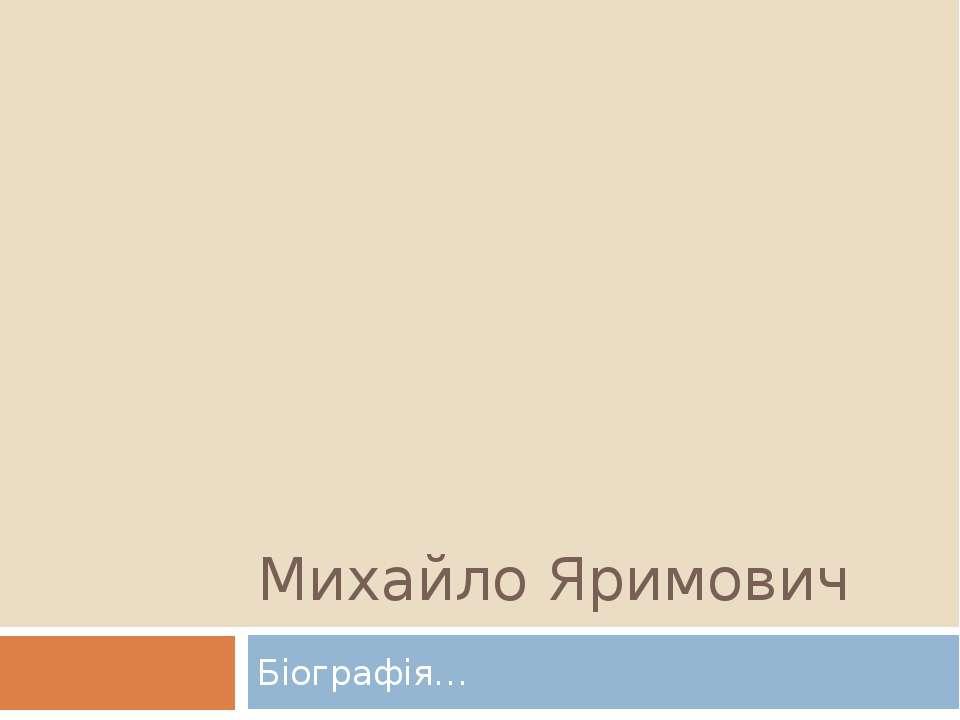 Михайло Яримович Біографія…