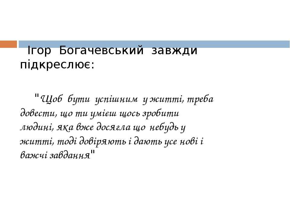 """Ігор Богачевський завжди підкреслює: """"Щоб бути успішним ужитті,треба..."""