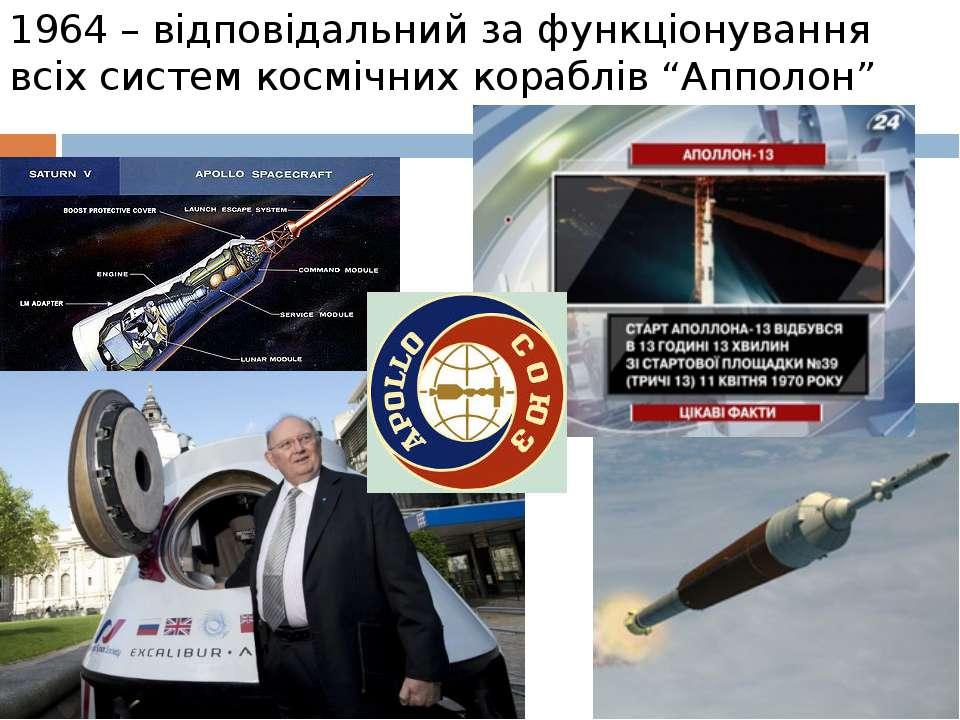 """1964 – відповідальний за функціонування всіх систем космічних кораблів """"Апполон"""""""