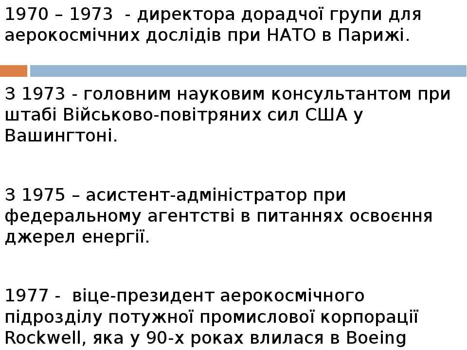 1970 – 1973 - директора дорадчої групи для аерокосмічних дослідів при НАТО в ...