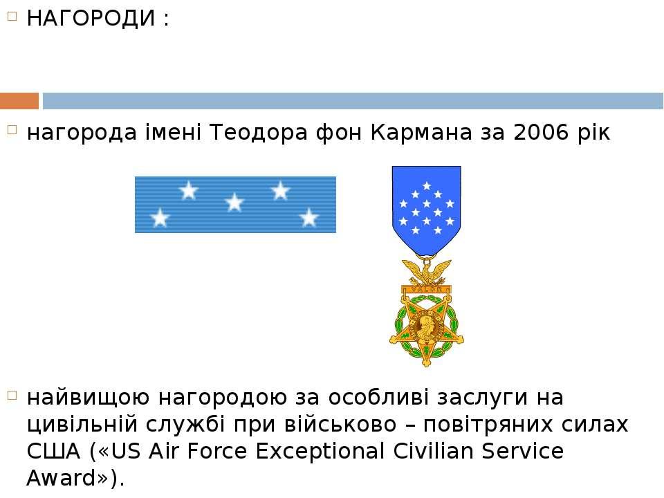 НАГОРОДИ : нагорода імені Теодора фон Кармана за 2006 рік найвищою нагородою ...