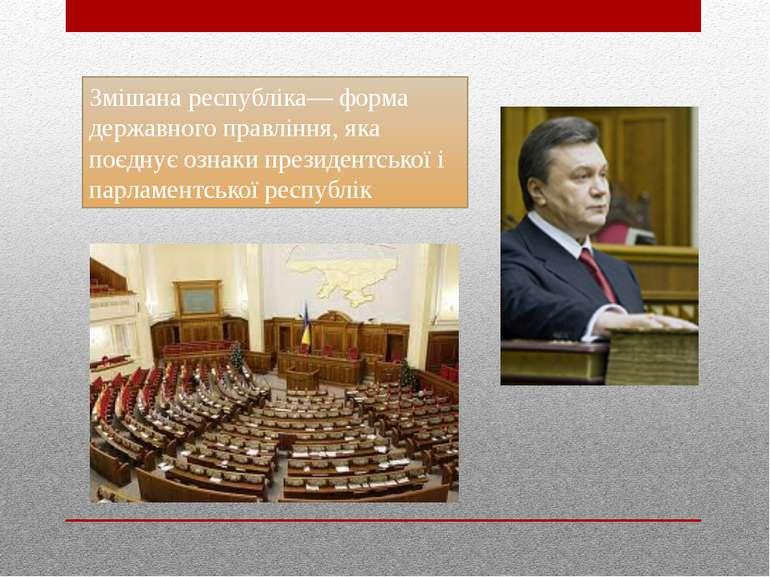 Змішана республіка— форма державного правління, яка поєднує ознаки президентс...