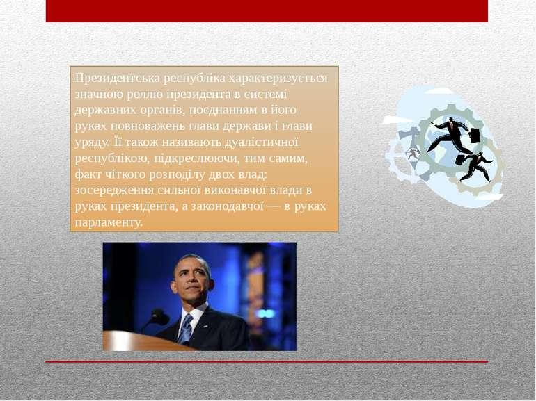 Президентська республіка характеризується значною роллю президента в системі ...