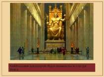 Найбільшим шедевром Фідія вважається статуя Зевса