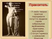 Пракситель - У своїх творах прагнув передавати почуття людини: героїв зображу...