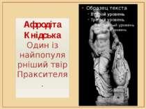 Афродіта Кнідська Один із найпопулярніший твір Праксителя.