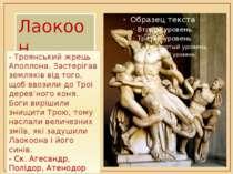 Лаокоон - Троянський жрець Аполлона. Застерігав земляків від того, щоб ввозил...