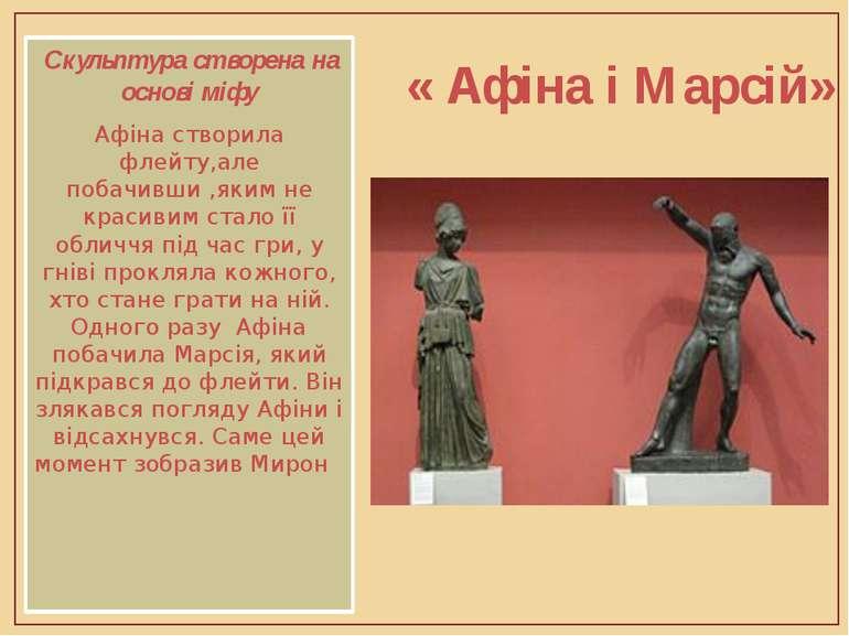 « Афіна і Марсій» Скульптура створена на основі міфу Афіна створила флейту,ал...