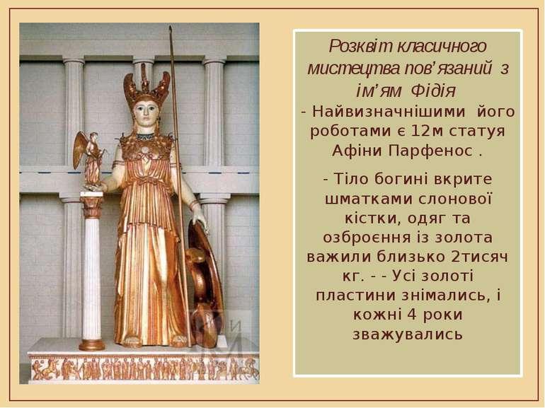 Розквіт класичного мистецтва пов'язаний з ім'ям Фідія - Найвизначнішими його ...