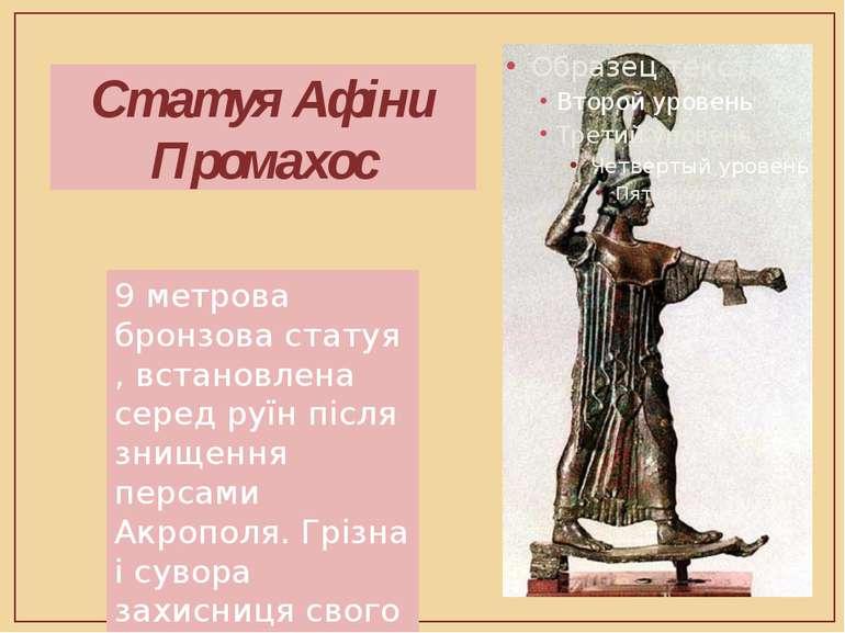 Статуя Афіни Промахос 9 метрова бронзова статуя , встановлена серед руїн післ...