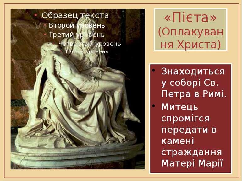 «Пієта» (Оплакування Христа) Знаходиться у соборі Св. Петра в Римі. Митець сп...
