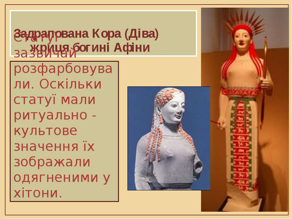Задрапована Кора (Діва) жриця богині Афіни Статуї зазвичай розфарбовували. Ос...