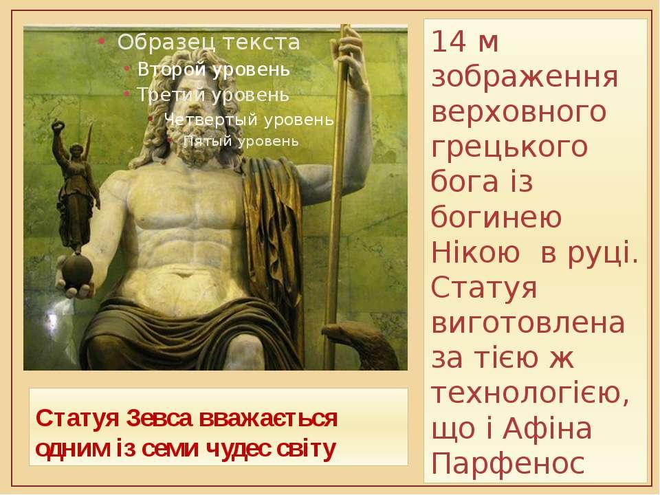 Статуя Зевса вважається одним із семи чудес світу 14 м зображення верховного ...