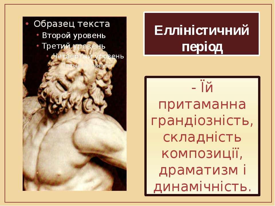 Елліністичний період - Їй притаманна грандіозність, складність композиції, др...