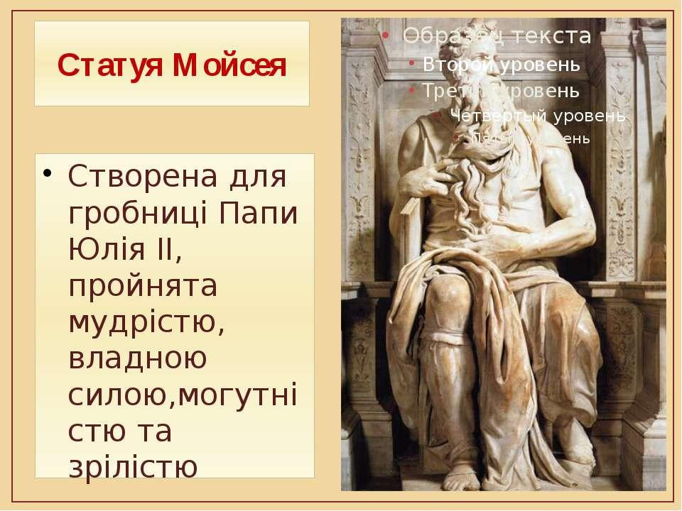 Статуя Мойсея Створена для гробниці Папи Юлія II, пройнята мудрістю, владною ...