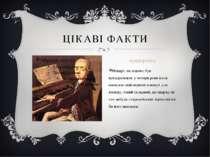 Моцарт, як відомо, був вундеркіндом: у чотири роки маля написало свій перший ...