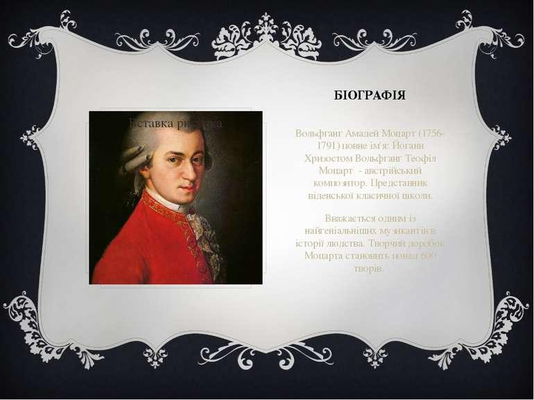 БІОГРАФІЯ Вольфганг Амадей Моцарт (1756-1791) повне ім'я: Йоганн Хризостом Во...