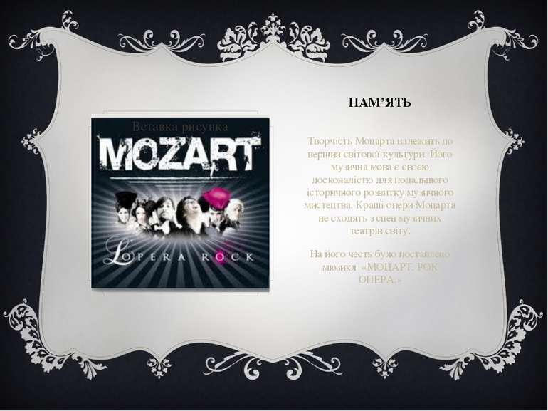 ПАМ'ЯТЬ Творчість Моцарта належить до вершин світової культури. Його музична ...